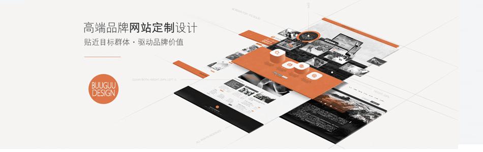 高端品牌网站定制设计